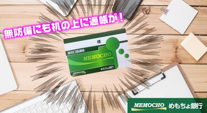 めもちょ銀行(メモ帳)【購入単位:1個】