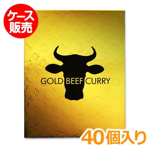 ゴールドビーフカレー【購入単位:40個】