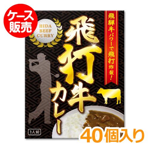 飛打牛(飛騨牛)カレー【購入単位:40個】