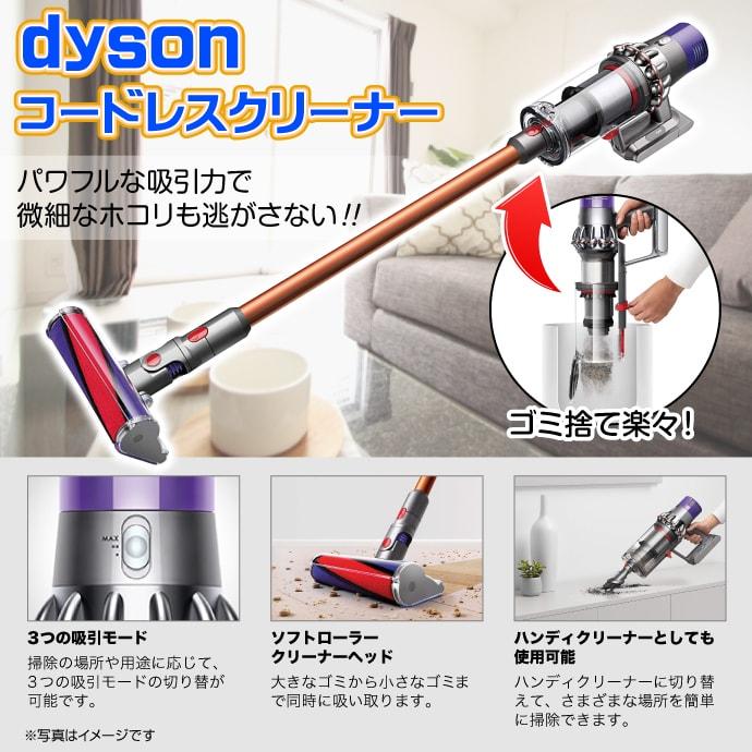 [パネもく!]dyson コードレスクリーナー(目録・A4パネル付)[当日出荷可]