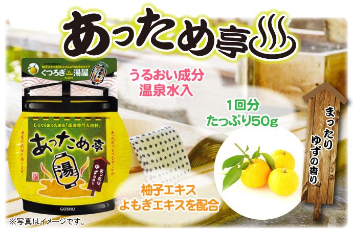 入浴剤あっため亭(ゆずの香り)【購入単位:1個】