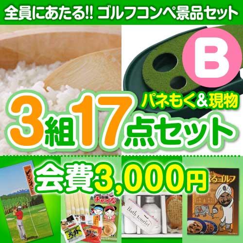 【ゴルフコンペ賞品17点セット】3組12名様:会費3,000円(全員に当たる!)Bコース