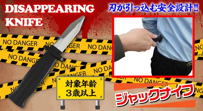 <在庫かぎり>ジャックナイフ【購入単位:1個】
