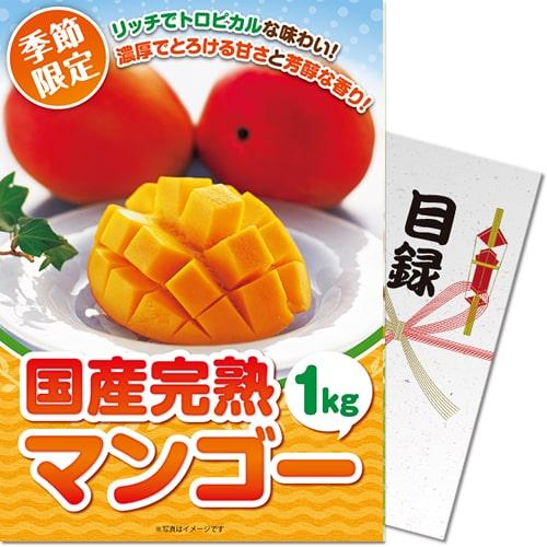 <季節限定>[パネもく!]国産完熟マンゴー1kg(目録・A4パネル付)[当日出荷可]