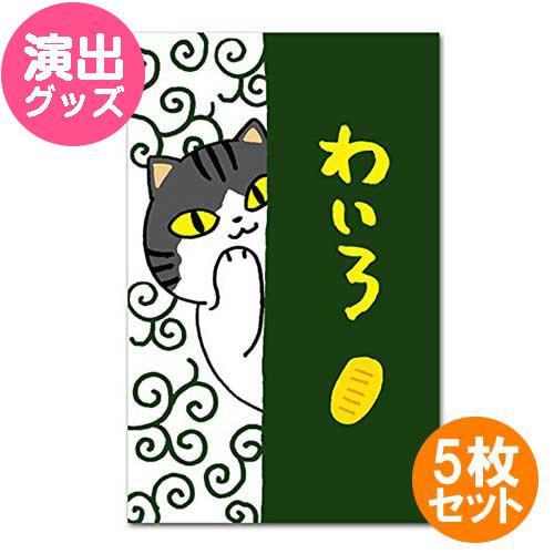 ぽち袋(わいろ)[現物]