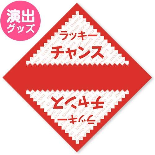 デザインくじ ラッキーチャンス100枚入[現物]