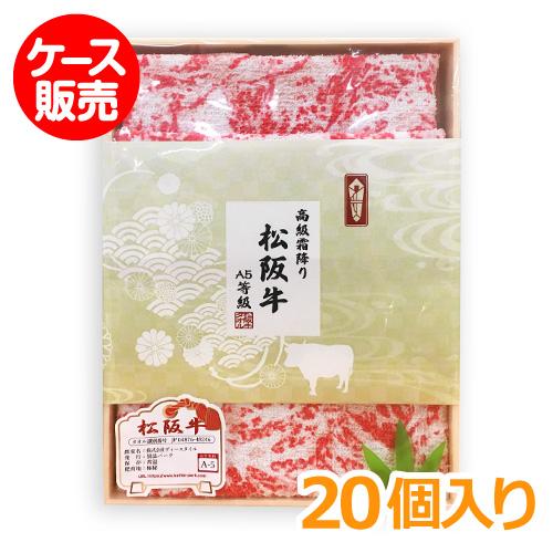 高級霜降り 松阪牛タオル【購入単位:20個】