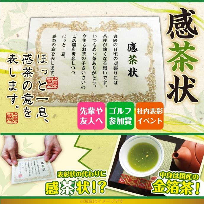 感茶状(金箔茶ティーバッグ)【現物】