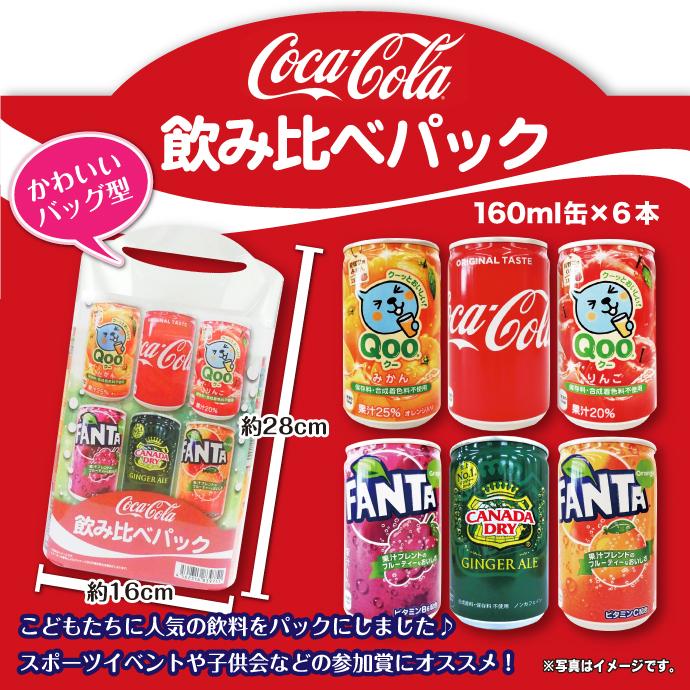 <販売終了>コカ・コーラ 飲みくらべパック【現物】