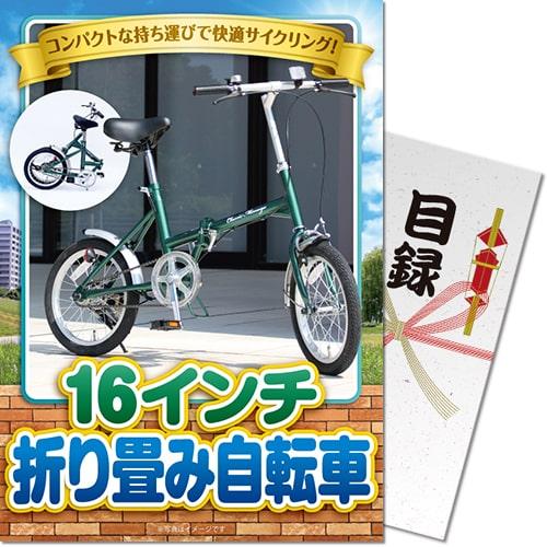 [パネもく!]16インチ折り畳み自転車(目録・A4パネル付)[当日出荷可]