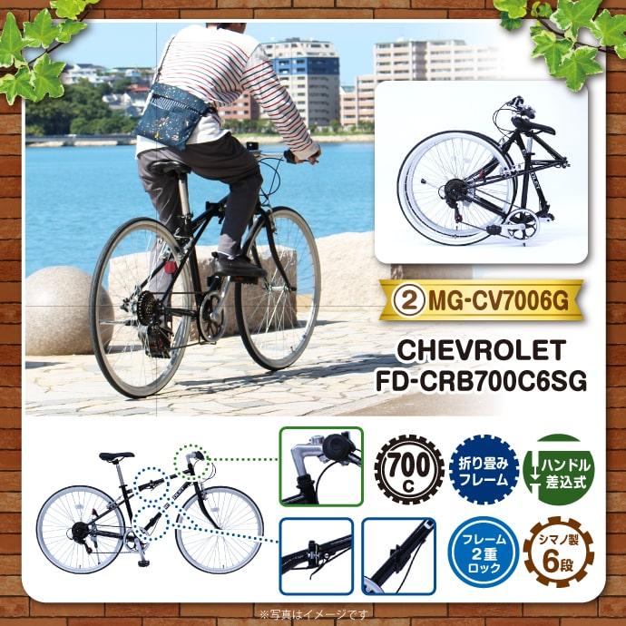 [パネもく!]選べる!ブランド自転車(目録・A4パネル付)[当日出荷可]