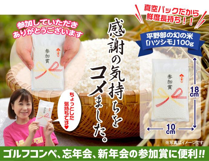 ミニ参加賞米【購入単位:150個】