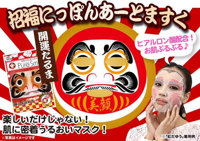 招福にっぽんアートマスク(開運だるま)【購入単位:1個】