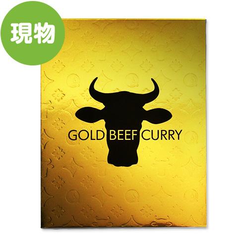 ゴールドビーフカレー【購入単位:1個】