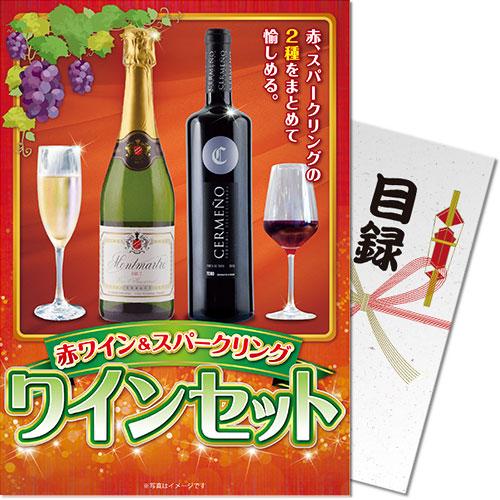 [パネもく!]赤ワイン&スパークリングワインセット(目録・A4パネル付)[当日出荷可]