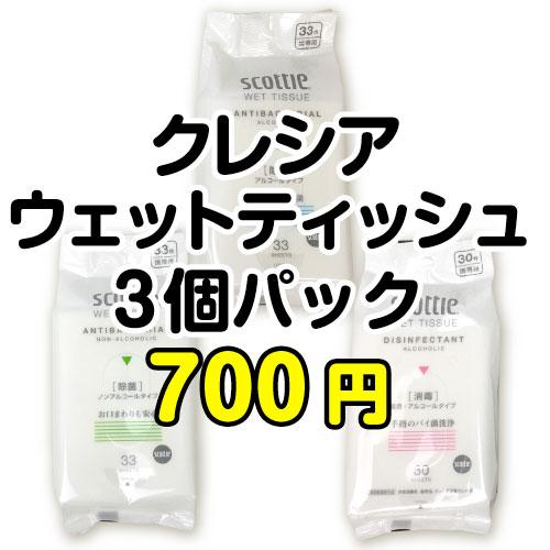 クレシアウェットティッシュ3個パック【現物】