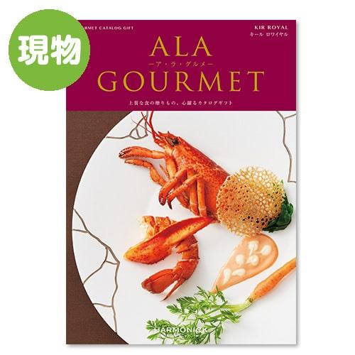[カタログギフト]ア・ラ・グルメ(キールロワイヤル)【現物】