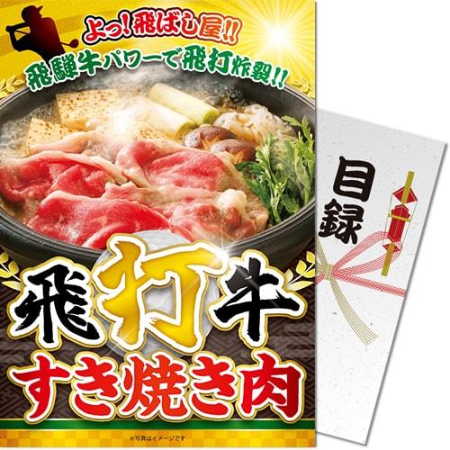 [パネもく!]飛打牛すき焼き肉(目録・A4パネル付)[当日出荷可]