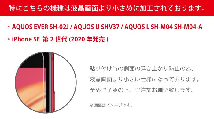 AQUOS シリーズ対応 ブルーライトカット ガラス フィルム