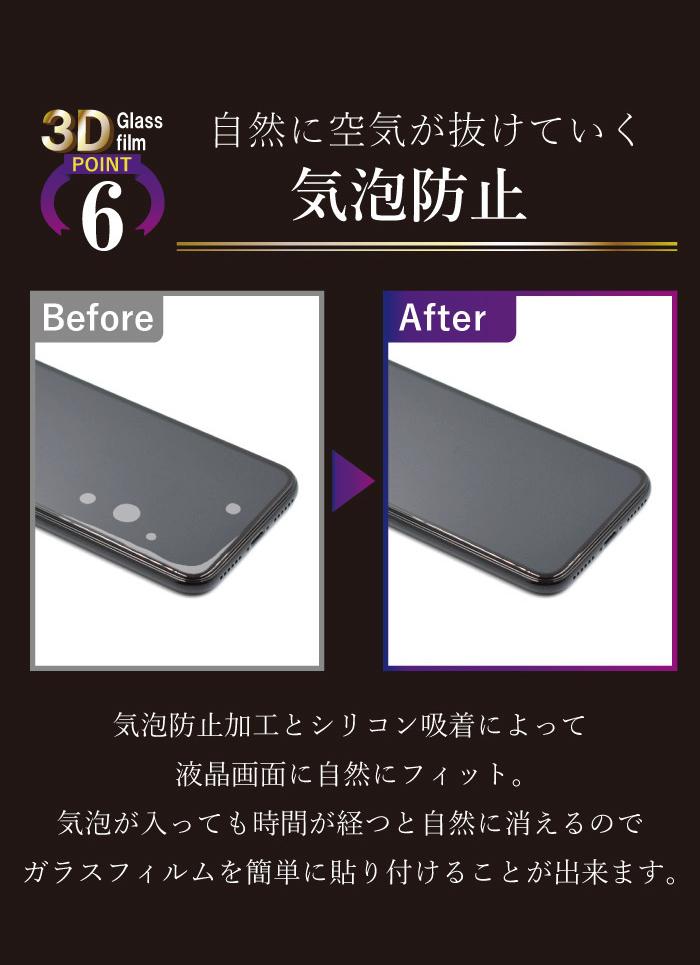 【全面保護】 iPhone シリーズ対応 3Dガラス フィルム