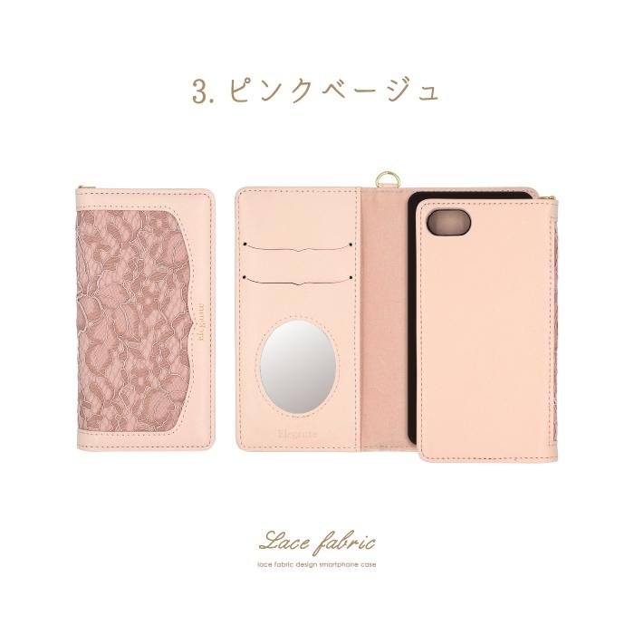 iPhoneシリーズ対応 エレガンテ・レース・ファブリック 手帳型ケース
