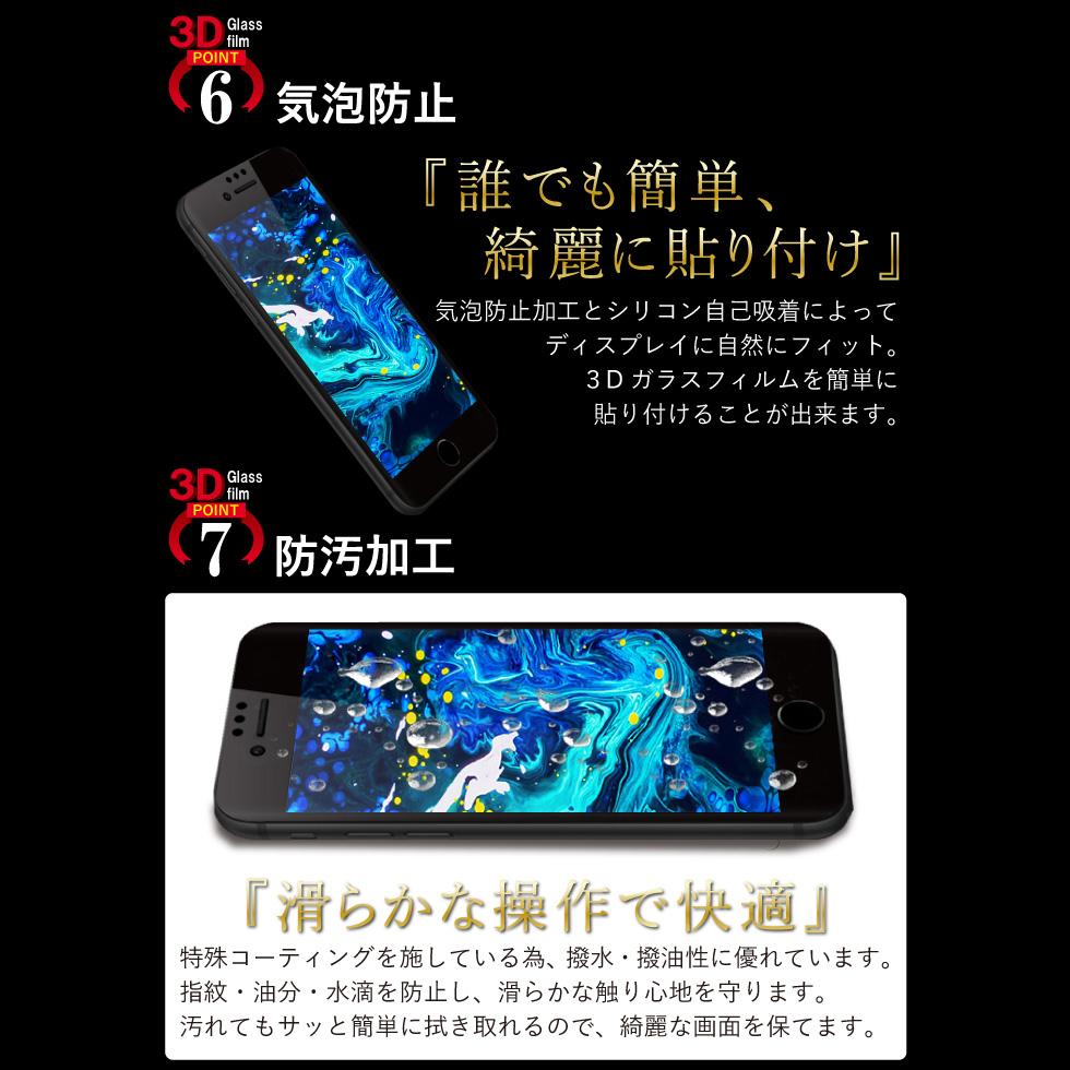 【全面保護】 iPhone SE 第2世代 (2020) 3Dガラスフィルム