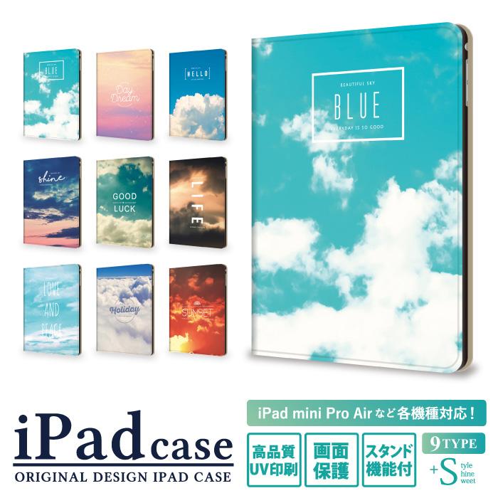 ビューティフルスカイ iPad手帳型ケース