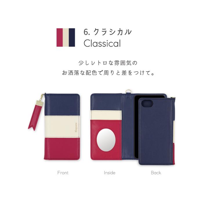 AQUOSシリーズ対応 エレガンテ・トリコロール 手帳型ケース
