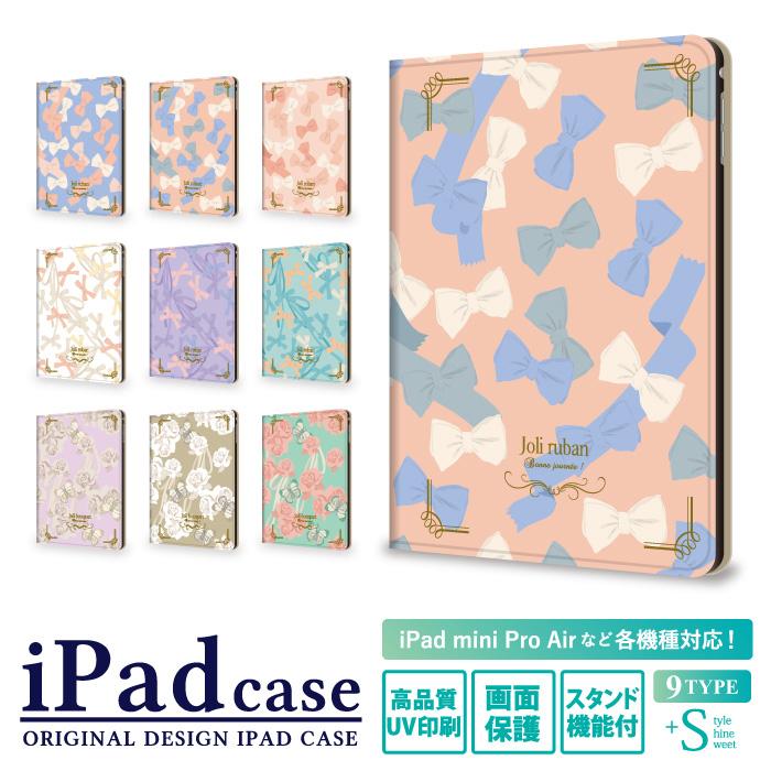 リボンフラワーデザイン iPad手帳型ケース