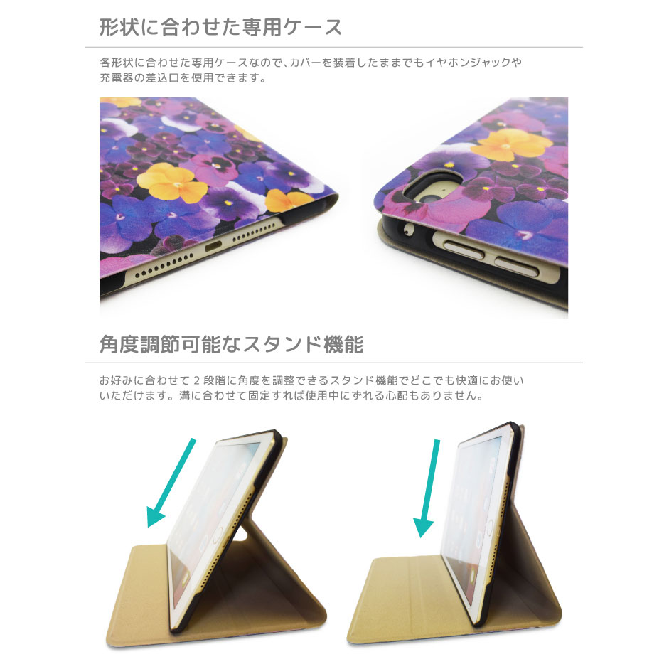 幾何学模様 iPad手帳型ケース