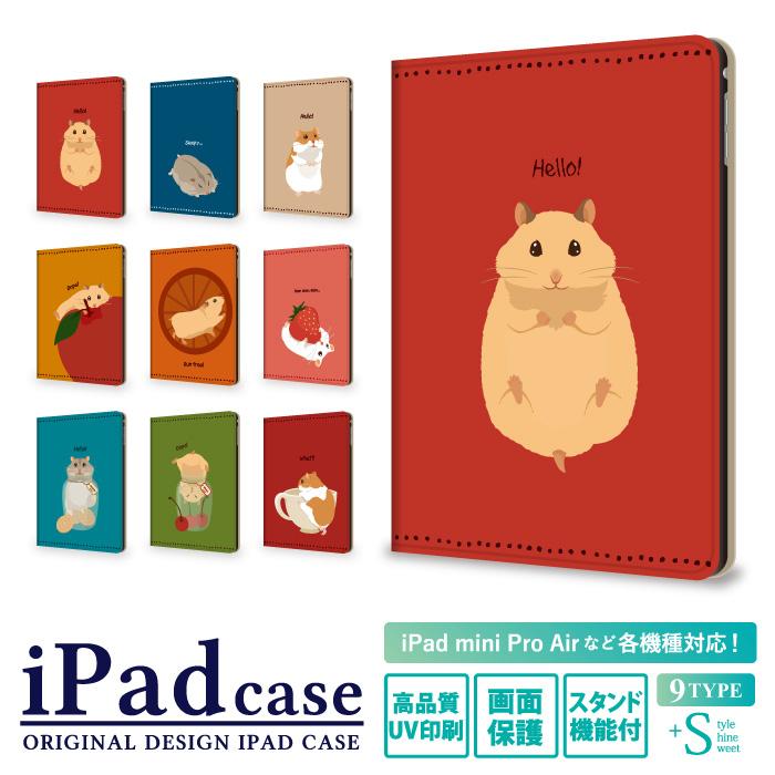 ハムスター iPad手帳型ケース