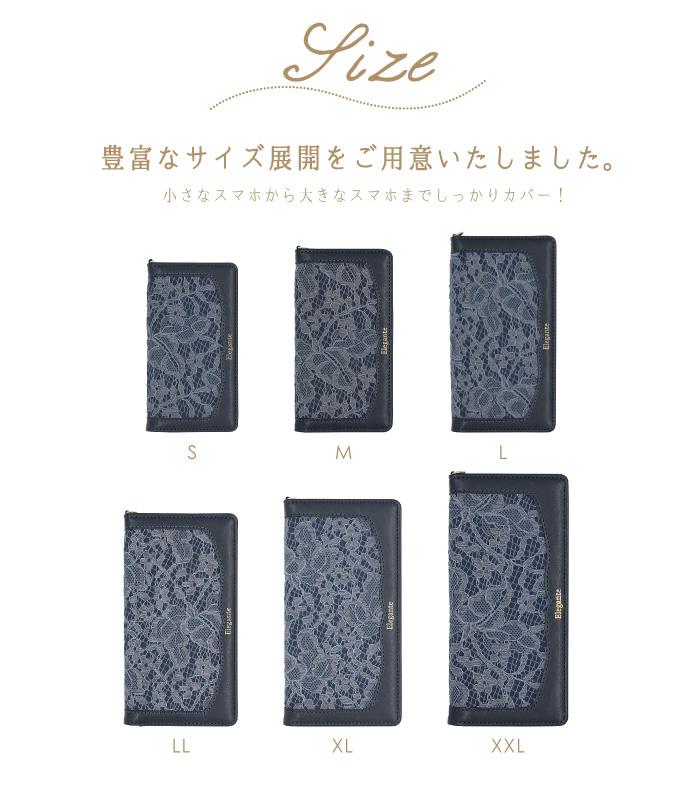 Galaxyシリーズ対応 エレガンテ・レース・ファブリック 手帳型ケース