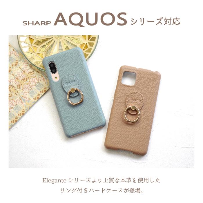 AQUOSシリーズ 対応 エレガンテ・ポッシュ ハードケース