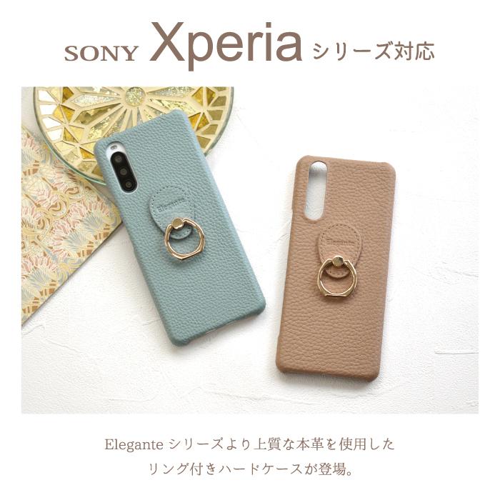 Xperiaシリーズ 対応 エレガンテ・ポッシュ ハードケース