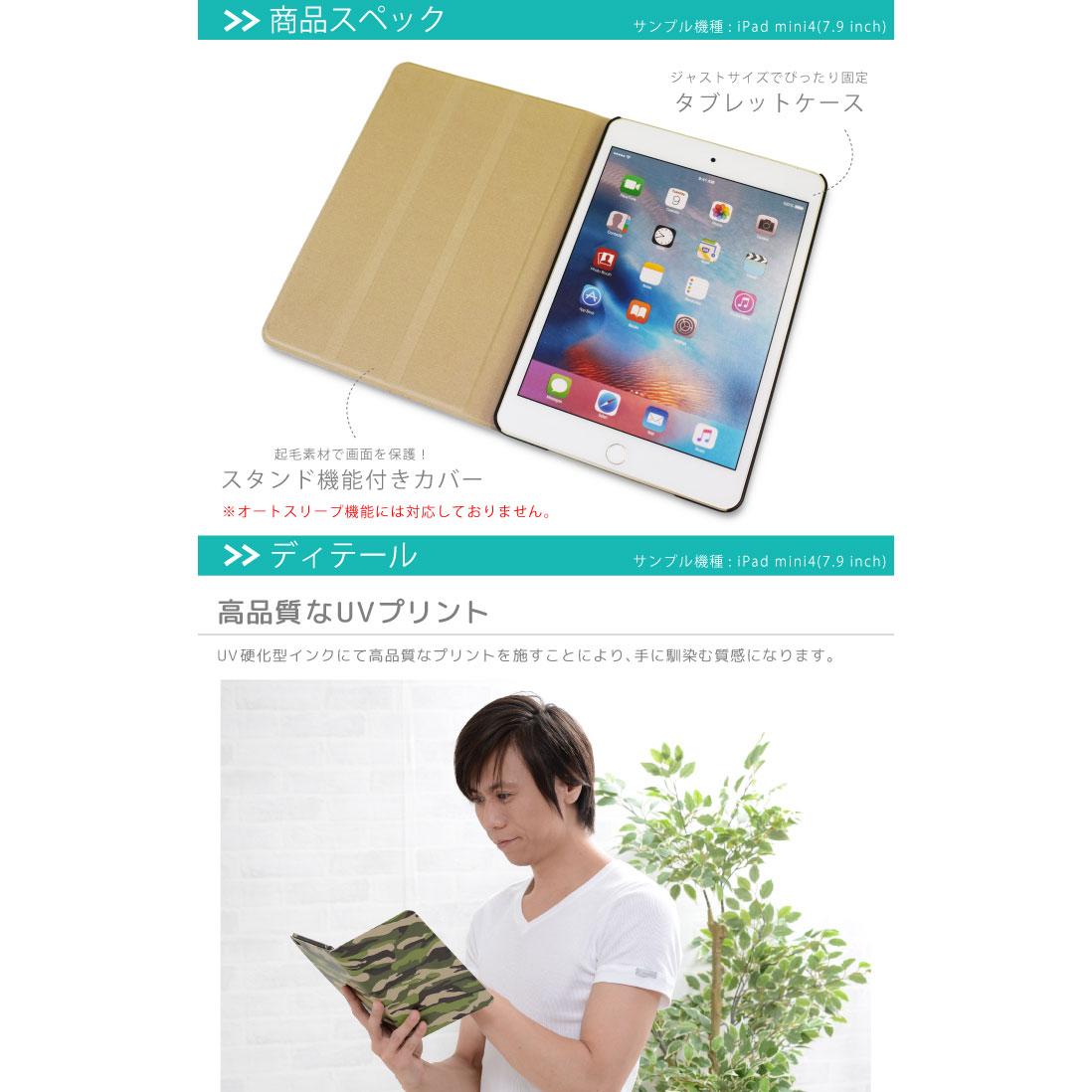 ペイズリー柄 iPad手帳型ケース