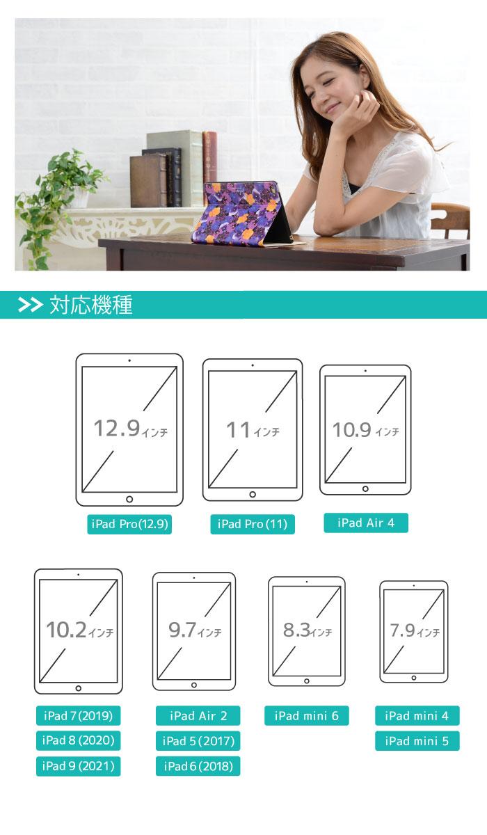 スカルデザイン iPad手帳型ケース