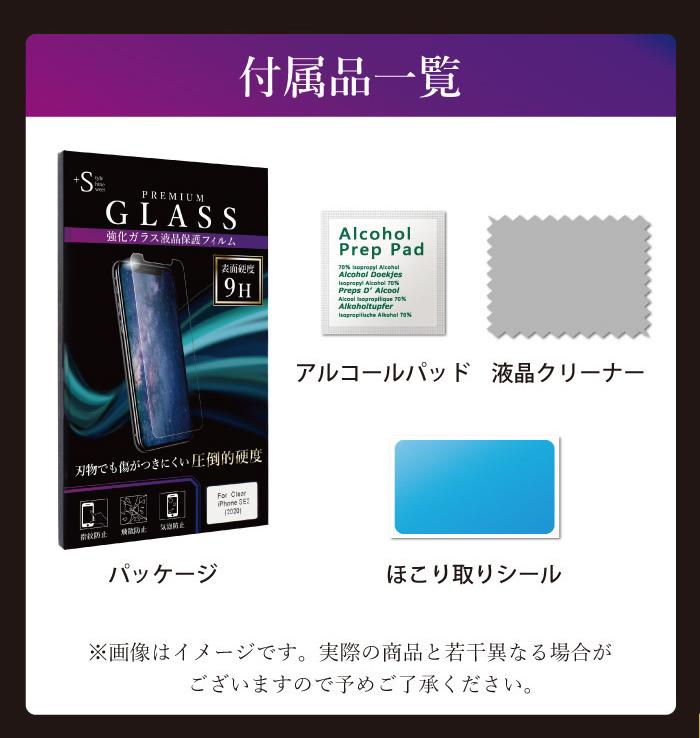 【全面保護】 Galaxy シリーズ対応 3Dガラス フィルム