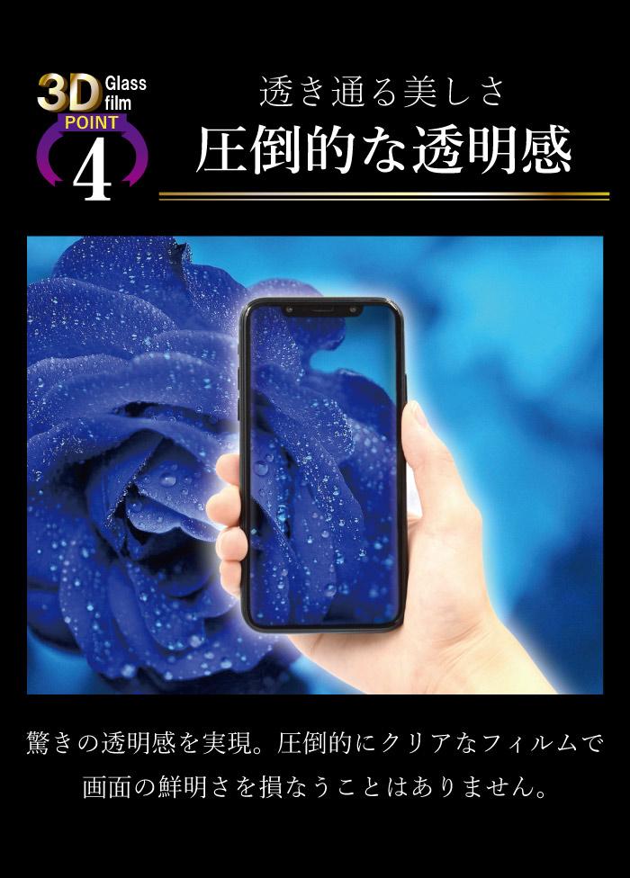 Galaxy シリーズ対応 3D 全面保護 ガラス フィルム