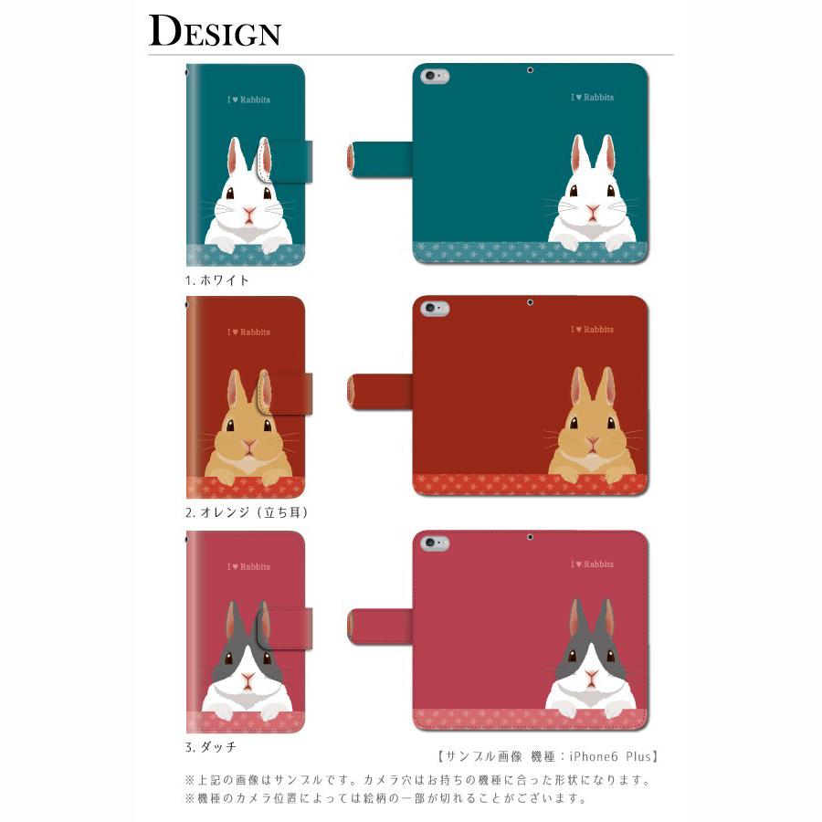 うさぎデザイン全機種対応 手帳型ケース