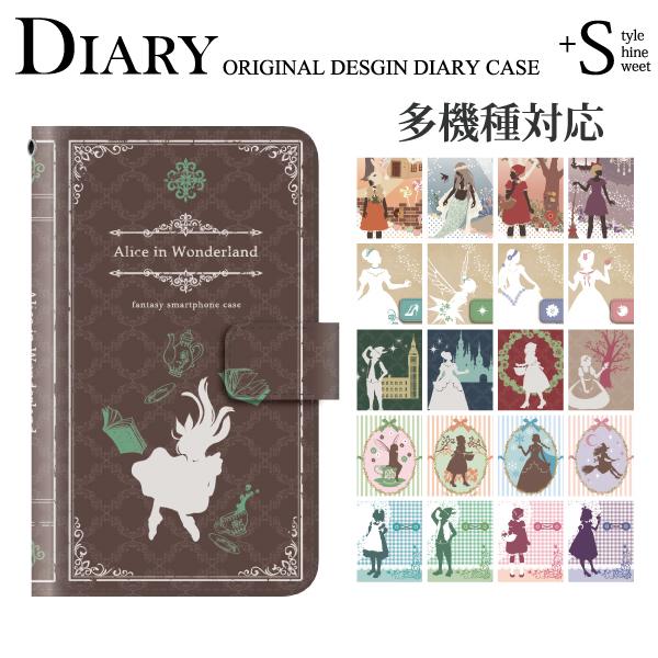 Fairy tale 多機種対応 手帳型ケース