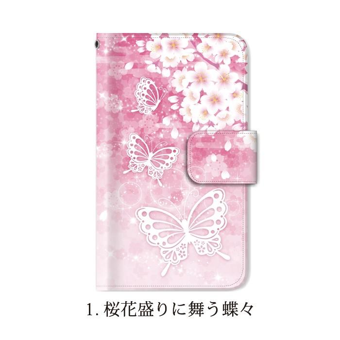 Cherry Blossoms 全機種対応 手帳型ケース