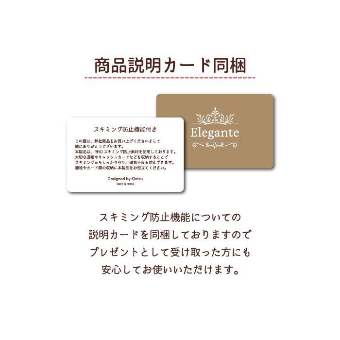 エレガンテ・ポッシュ スキミング防止機能付きカードケース