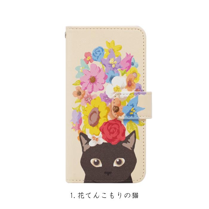 猫と花 多機種対応 手帳型ケース
