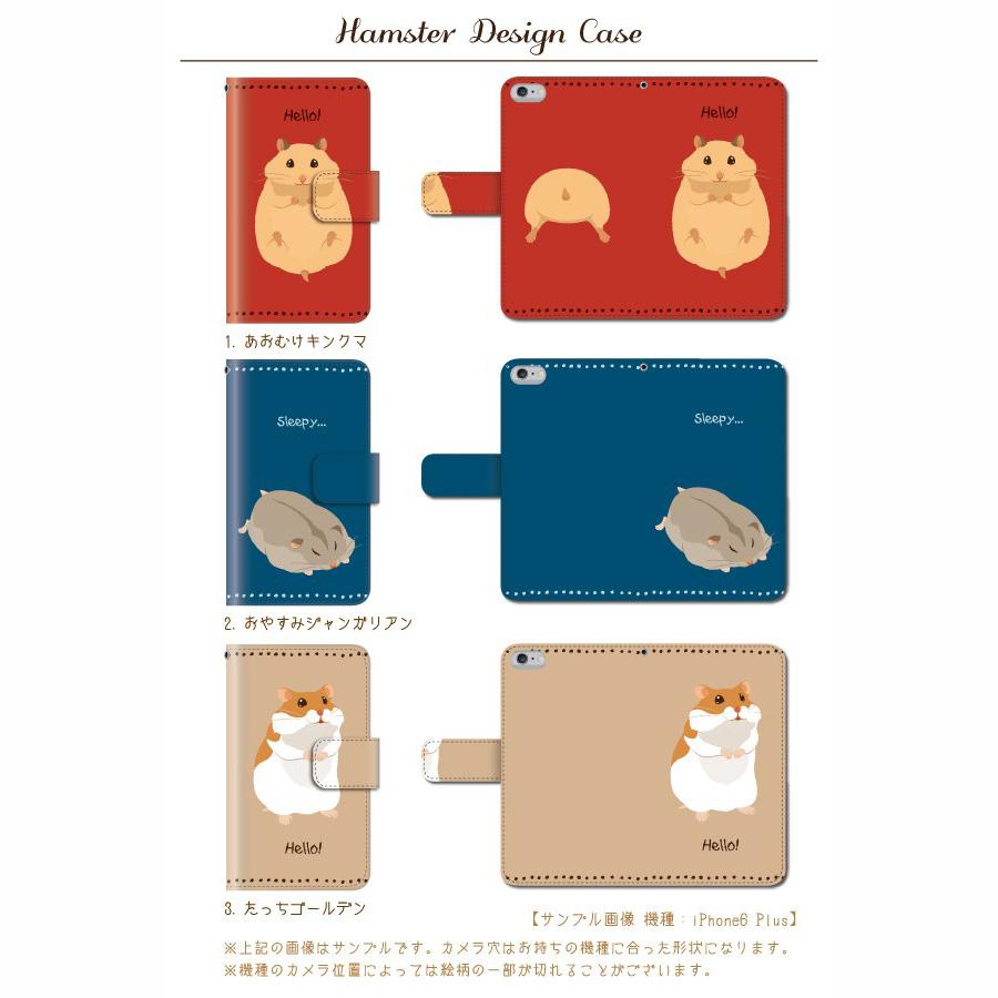 ハムスター 多機種対応 手帳型ケース