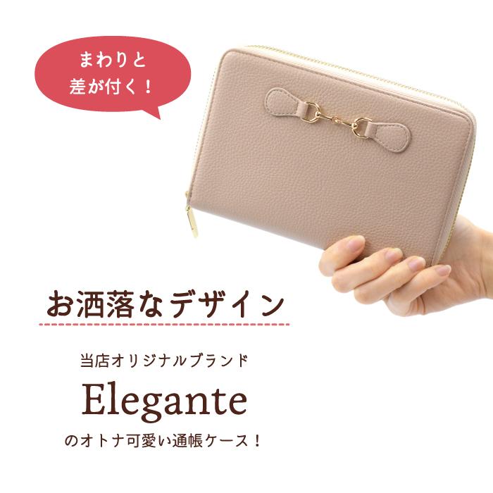 Elegante Posh スキミング防止通帳ケース