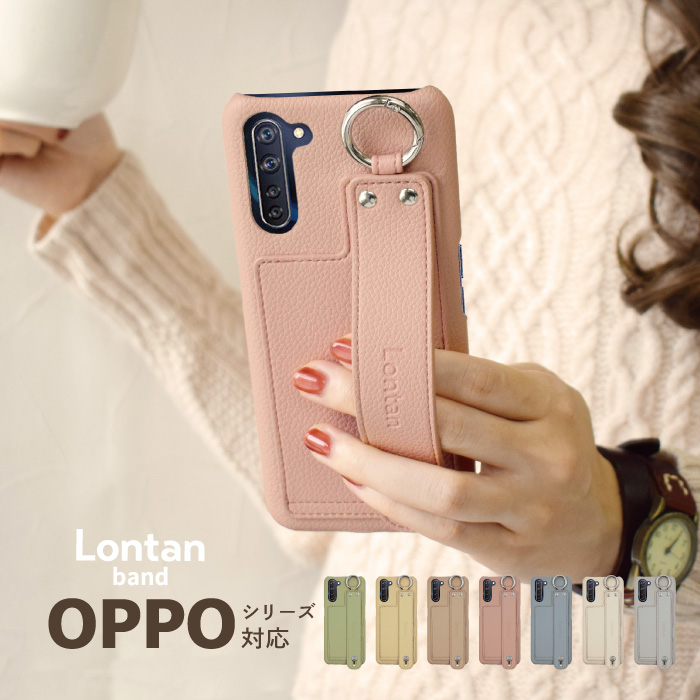 ロンタン バンドケース OPPOシリーズ対応