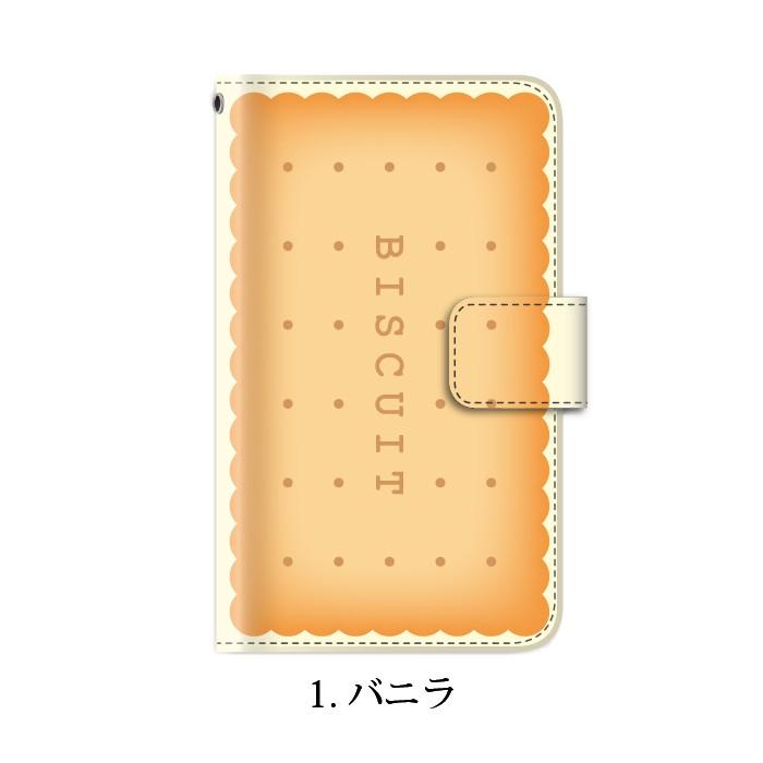 ビスケットデザイン 多機種対応 手帳型ケース