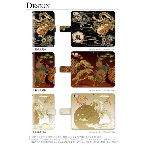 霊獣 和柄デザイン 多機種対応 手帳型ケース