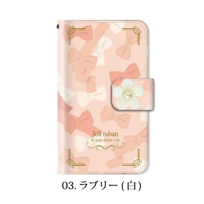 リボンフラワー お花のデコパーツ付 多機種対応 手帳型ケース