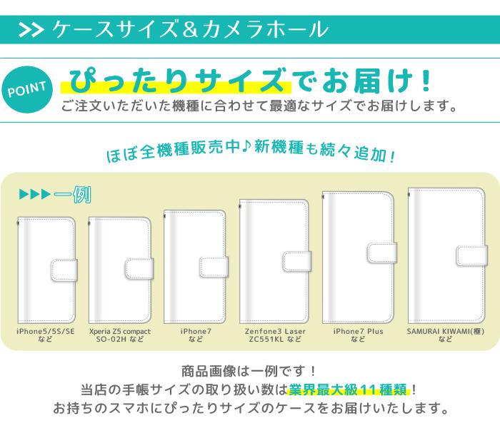 ドアップ アニマル 多機種対応 手帳型ケース